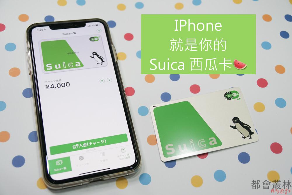 【旅遊】IPhone 就是你的 Suica 西瓜卡|日本交通卡 Suica 放入 IPhone 及加值教學