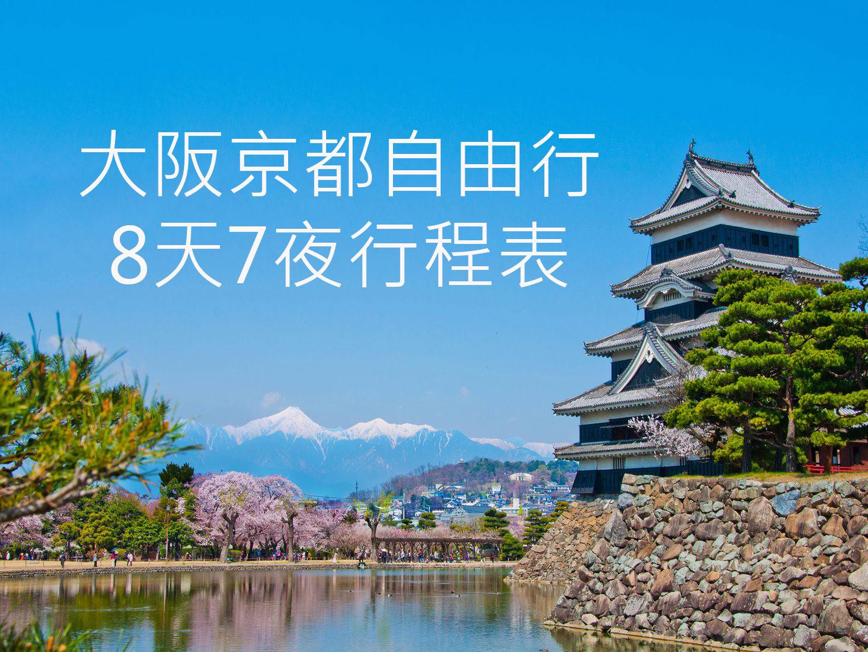 【旅遊】新手必看|日本關西自由行|大阪京都自由行8天7夜行程表