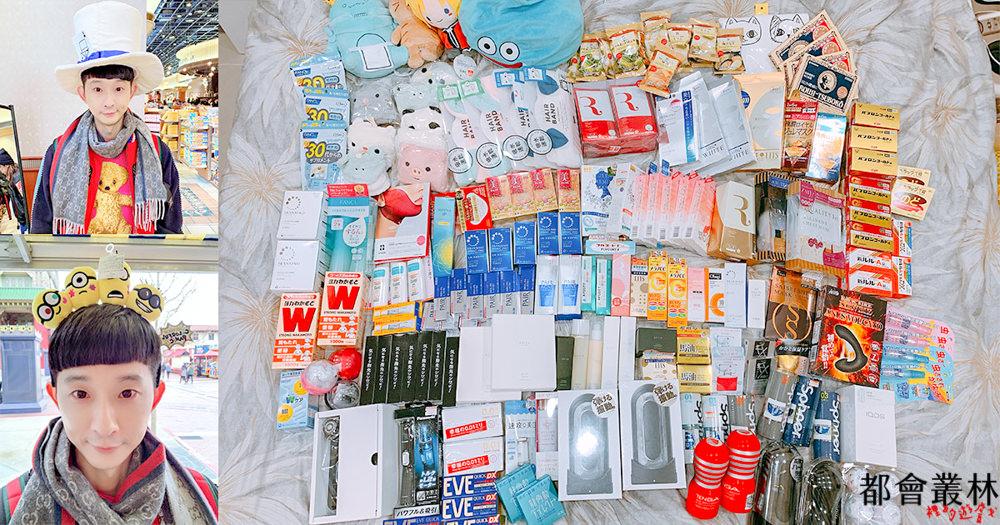 【旅遊】2019 日本必買藥妝戰利品分享推薦|跟著小宇買準沒錯