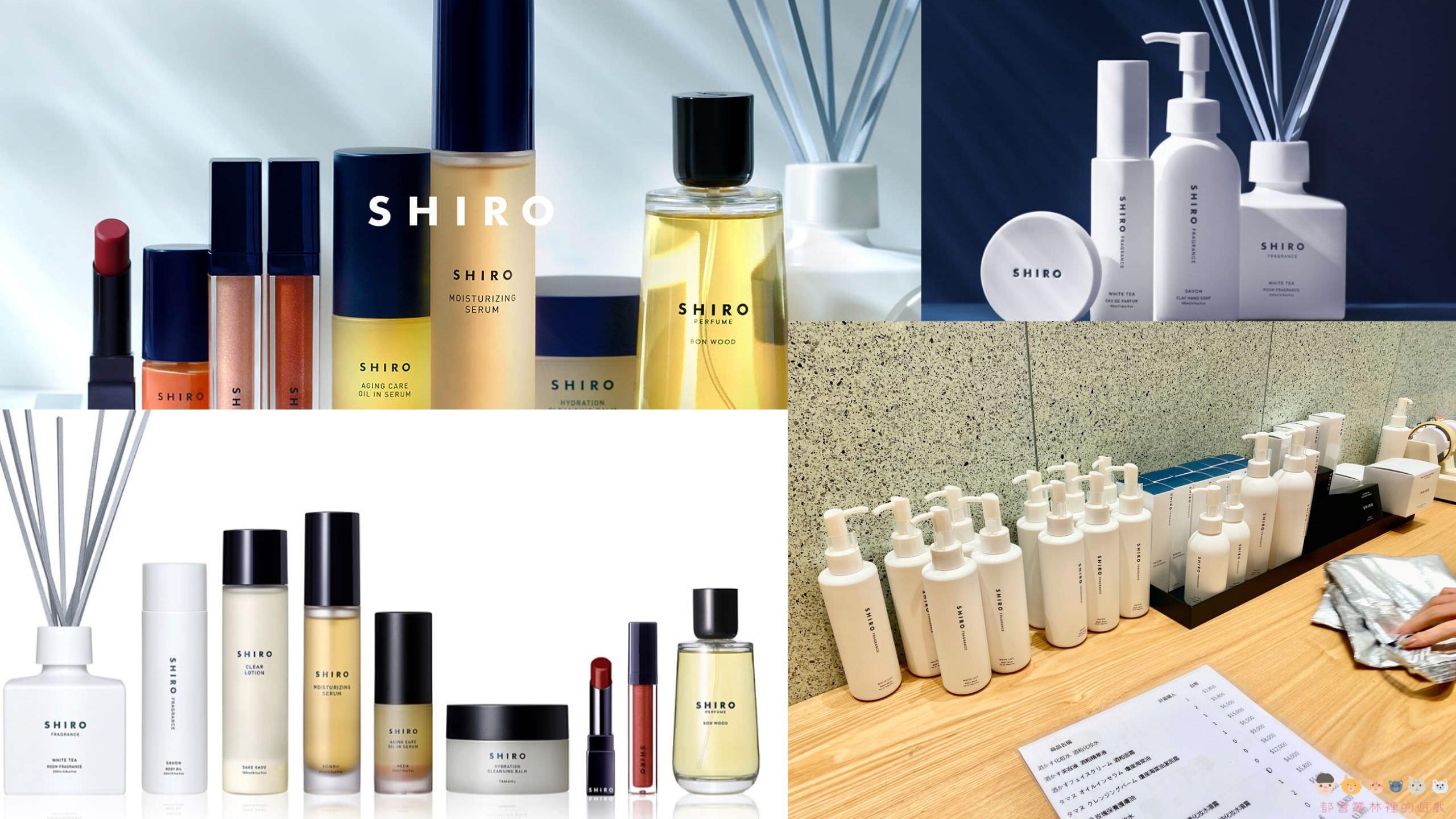 【保養】日本北海道零負評美妝保養品 SHIRO 沐浴乳、洗手乳、身體乳、淡香水
