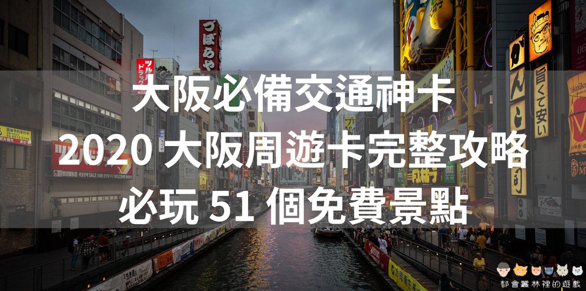 【旅遊】大阪必備交通神卡|2020 大阪周遊卡完整攻略|必玩 51 個免費景點
